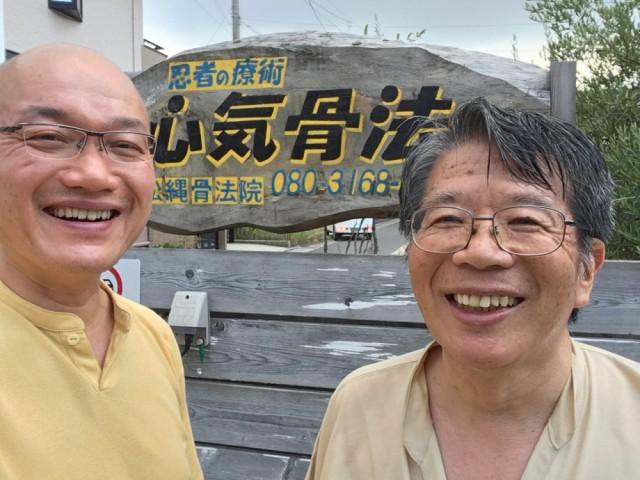 心気骨法創始者 丸山一郎先生